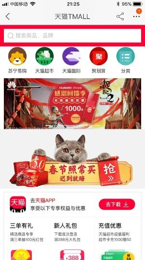 「天猫(テンマオ)」のスマホ画面