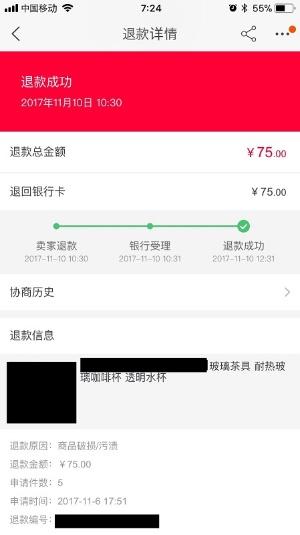 中国ECサイトでの返品画面
