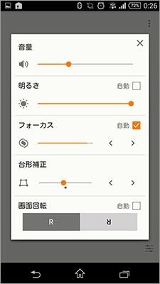 アプリでは電源のON/OFFやバッテリー残量の確認、映像コンテンツの選択以外にも、音量や明るさ、フォーカス、台形補正などを調整できる