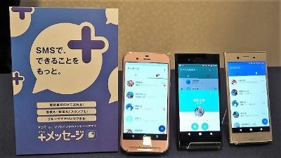 携帯大手3社が共同で発表した「+メッセージ」。電話番号でメッセージのやり取りができる、SMSの進化系サービスだ