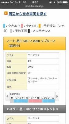 ウェブサイトまたはスマートフォンアプリから予約できる。「現在の燃料残目安」ではガソリンの残量を確認できる