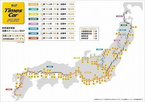 2017年4月時点でステーションがないのは北海道の東部と佐賀県だけ。画像はタイムズカープラスの資料から