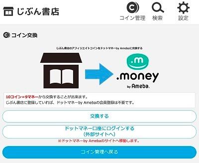 アフィリエイトコインは「ドットマネー(.money) 」を利用することで、現金やTポイント、JALのマイレージなどとも交換が可能