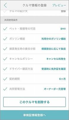 オーナー向けの登録ページ。アプリの記入欄の説明に従って進めば、細かな使用条件まで設定できる