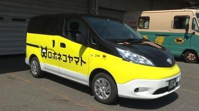 ロボネコヤマトの自動運転の配達車両。中には宅配便受け取りロッカーと同様のロッカーがある(ヤマト運輸の動画より)