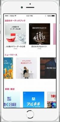 定額制のオーディオブック配信サービス「audiobook.jp」。データを端末にダウンロードするオフライン再生に対応しているため、通信圏外でも聞き続けられる。ただし、サービスを退会すると再生できなくなる