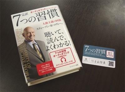 スティーブン・R・コヴィー氏の世界的なベストセラー『完訳 7つの習慣 人格主義の回復』。かつてはCDがついていた本も、今はOTOCAが付いている