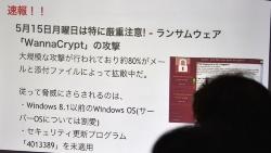 取材日に世界中を騒がせていたマルウエア「WannaCry」についても、感染したパソコンの条件を書くほどの詳しさだ