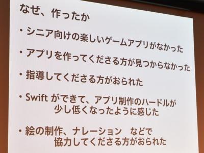 若宮さんがアプリ開発に挑戦することになったきっかけ。アップルのプログラミング言語「Swift」の登場で、ハードルが少し低くなったと語る