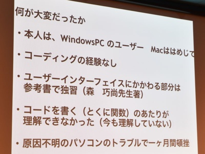ユーザーインターフェースは、かつてプログラム雑誌「マイコンBASICマガジン」(電波新聞社刊)で活躍した森 巧尚氏の書籍を参考にしたという