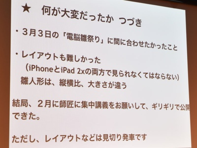 iPhoneとiPadの画面比率の違いがレイアウト制作においてやっかいだったと述べた