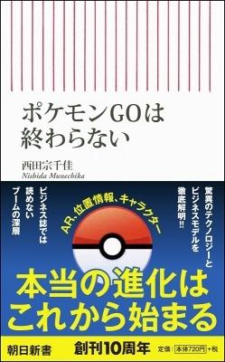 西田氏の著書『ポケモンGOは終わらない』(朝日新聞出版)