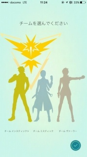 ユーザーは自分の所属するチームを選択し、その一員としてゲームをプレーして行く。筆者はここで黄色のチームを選択。これが運命を決めた
