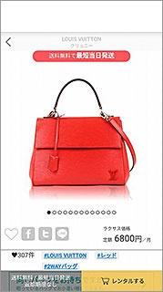 借りられるバッグはブランド名や形、色などで検索できる