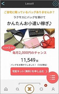 ユーザー同士のバッグのシェアリング「ラクサスエックス」は、2017年1月よりサービスを開始