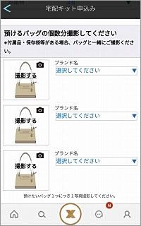 """預けたいバッグの写真をアプリで撮影して送信し、送られてきた集荷用の箱に入れて送りかえせばいい。貸出用として在庫入りしたバッグは、メンテナンスされ適温で保管されるため、自宅に""""埋蔵""""しておくよりも安心"""