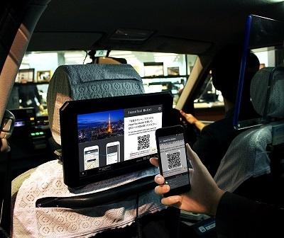 アプリでQRコードを読み込むことで、乗車中に決済できる「JapanTaxi Wallet」