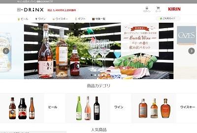 「一番搾り」のブランドサイトと直販サイト「DRINX」にWeb接客ツールを導入した
