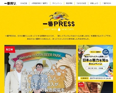 「一番搾り」のブランドサイトには「一番PRESS」など情報コンテンツが多い