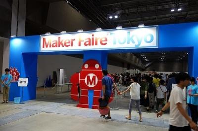 過去最大の会場規模で開催された「Maker Faire Tokyo2017」