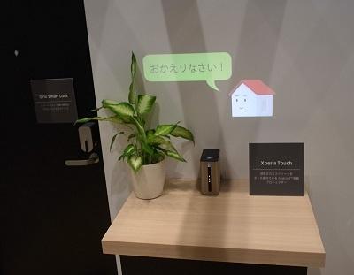 スマートホームハブと持ち運び可能なプロジェクター「Xperia Touch」との連携デモを披露した