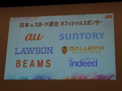 JeSUの公式スポンサーになった企業。このうち4社はeスポーツに直接関係していない企業