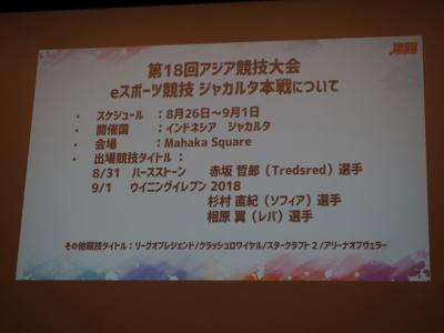アジア競技大会eスポーツ競技の日程も開示。大会の後半に開催されることが決まった