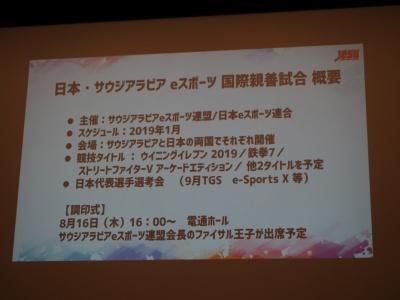 日本とサウジアラビアによる国際親善試合も開催。両国それぞれで試合が行われる
