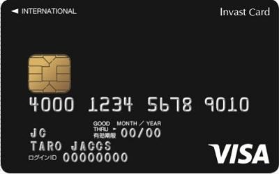ポイントを積立投資に回せるインヴァストカード。会費は、初年度無料。次年度以降は1250円+消費税。ただし、前年度に会員あるいは家族会員が1回以上の利用実績があれば次年度年会費は無料となる