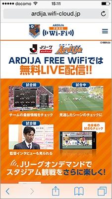 スタジアム内だけで楽しめるコンテンツを用意。Jリーグオンデマンドが無料で視聴できる