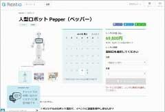 ソフトバンクの人型ロボット「Pepper」も7泊8日で6万9800円で借りられる