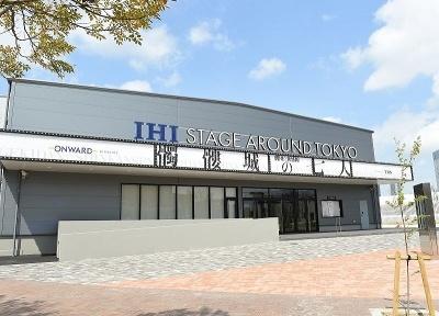 豊洲ふ頭地区にできた「IHIステージアラウンド東京」。2020年10月まで運営の予定(撮影/志田彩香)