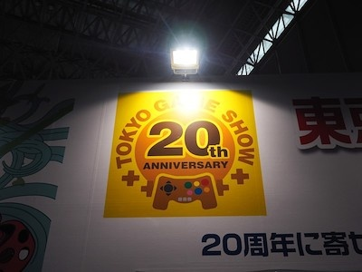 「東京ゲームショウ」公式アプリに搭載されているARカメラで、会場内に点在する20周年ロゴマークを写すと、360度対応の特別なキャラが出現