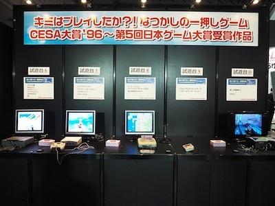 試遊台には10機用意されていて、パネルに記されたゲームソフトからリクエストに応じてプレーできる