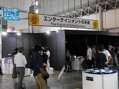 ホール3にある「エンターテインメントの未来」ブース。販売するゲームを紹介するブースではないが、なにげに人気が高い