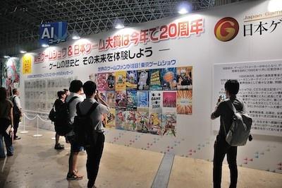 ホール3にある「東京ゲームショウ&日本ゲーム大賞 20周年記念ブース」
