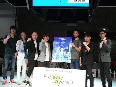 豪華メンバーが総力を結集した「Project LayereD」。業界の歴戦の猛者たちとともに、アナタも新たなコンテンツの創始者になれるかも?
