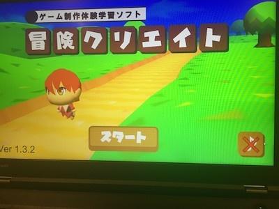 使用したオリジナルのゲーム製作体験学習ソフトは、実は東京工科大学の学生が作ったもの