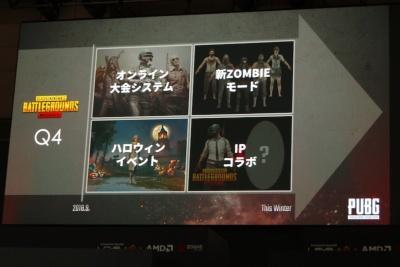 オンライン大会、新ZOMBIEモード、ハロウィン、IPコラボについて発表された。PC版に沿った機能以外も追加していく
