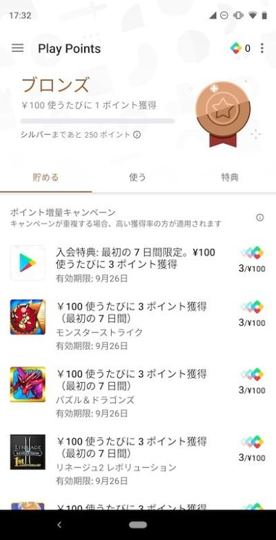 Play PointsはGoogle Playで利用した金額にポイントが付く。ポイントはアプリでのアイテム交換やGoogle Playの支払いに利用できる。また、利用金額に応じてランクが上がり、ポイントの付与率が上がるほか特典も付与される
