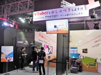 VR空間に入ってVTuberと直接おしゃべりできる「VTuber交流コーナー」も用意