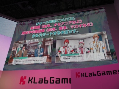 『Utano☆Princesama Shining Live』は英語と繁体中国語に対応。それぞれの言語に対応する国や地域で配信されるとのことだ