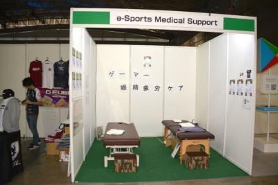 「e-Sports Medical Support」はホール10(10-E14)に出展している。華やかな東京ゲームショウ2018の会場で、マッサージの施術台を2台置いてあるブースが異彩を放っている