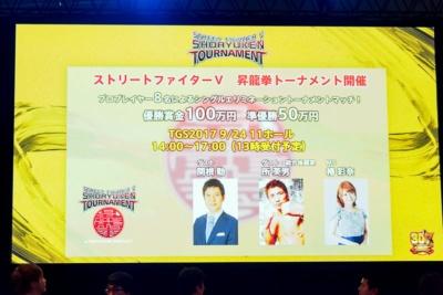 24日の14時から開かれる「ストリートファイターV」の昇竜拳トーナメントは、優勝賞金がなんと100万円となっている