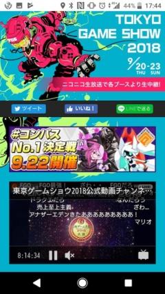 東京ゲームショウ2018の公式動画チャンネルも閲覧可能だ
