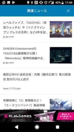 東京ゲームショウ2018に関連したニュースも一覧で取得できる