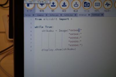 プログラム上の5文字×5行の数字部分に0~9を入力し、各LEDを光らせ、記号や文字を表示している