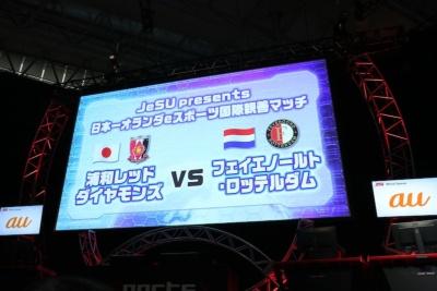 日蘭を代表するサッカークラブが、サッカーゲーム『FIFA18』で対戦するという記念すべきイベントである。