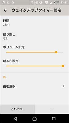 指定した時間に点灯して音楽を再生する「ウェイクアップタイマー機能」の設定画面。「SongPal」と「LED電球スピーカーアプリケーション」の2アプリをインストールして利用する。各アプリはiPhone/Androidに対応するが、この機能が利用できるのはAndroid版のみ