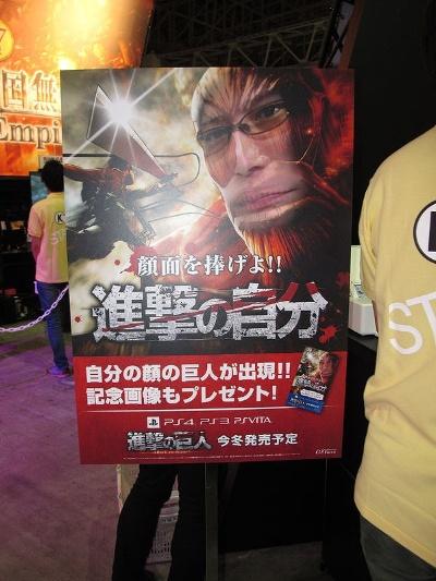 """2015年のTGSコーエーテクモゲームスのブースにあった「進撃の自分」コーナー。自分の顔を超大型巨人に当てはめた記念画像をプレゼントしてくれる、という試み。筆者も顔面を""""捧げた""""1人"""